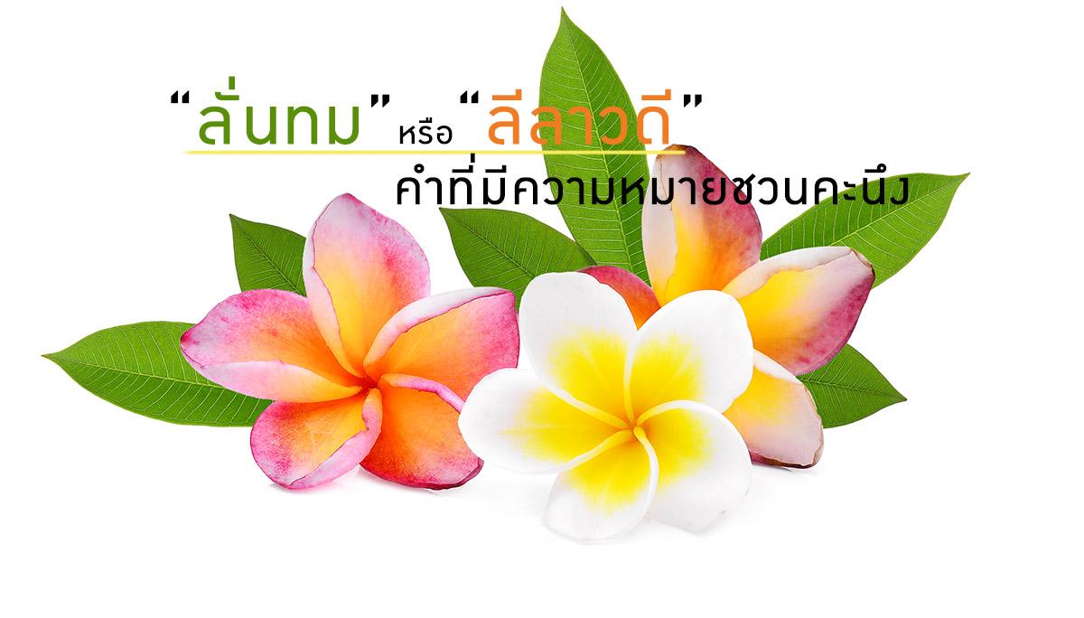 ภาษาไทย