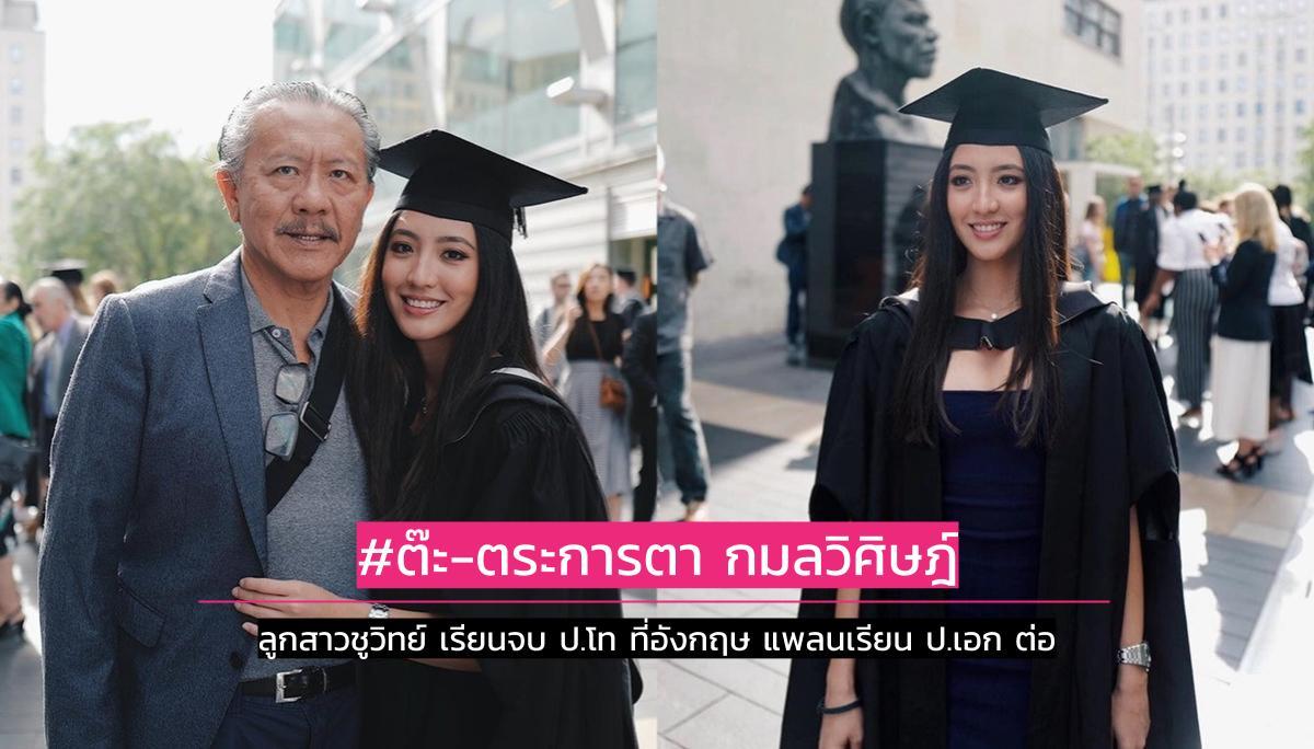 ดาราเรียนจบเกียรตินิยม ต๊ะ ตระการตา ประวัติการศึกษา ลูกสาวชูวิทย์