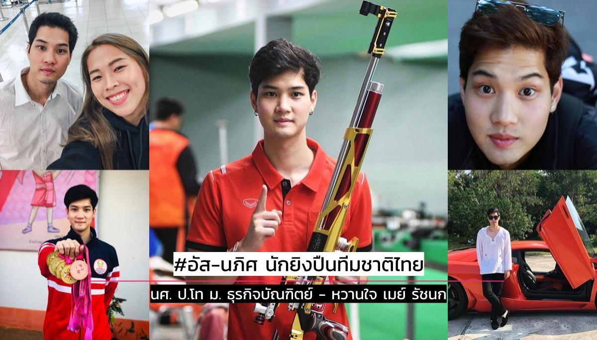 นักกีฬาทีมชาติไทย ประวัติการศึกษา ปริญญาโท อัส นภิศ