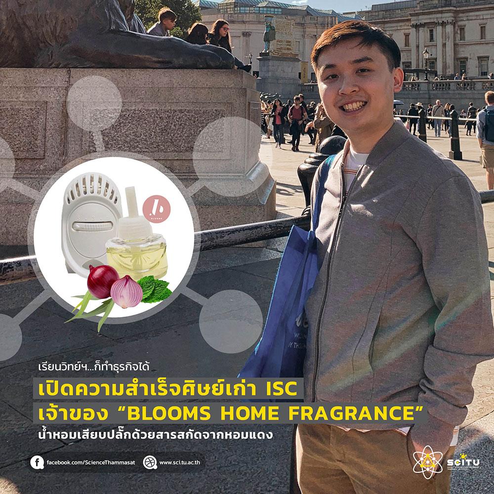 นายอัฐพล ทวีศรี เจ้าของผลิตภัณฑ์ Blooms Home Fragrance
