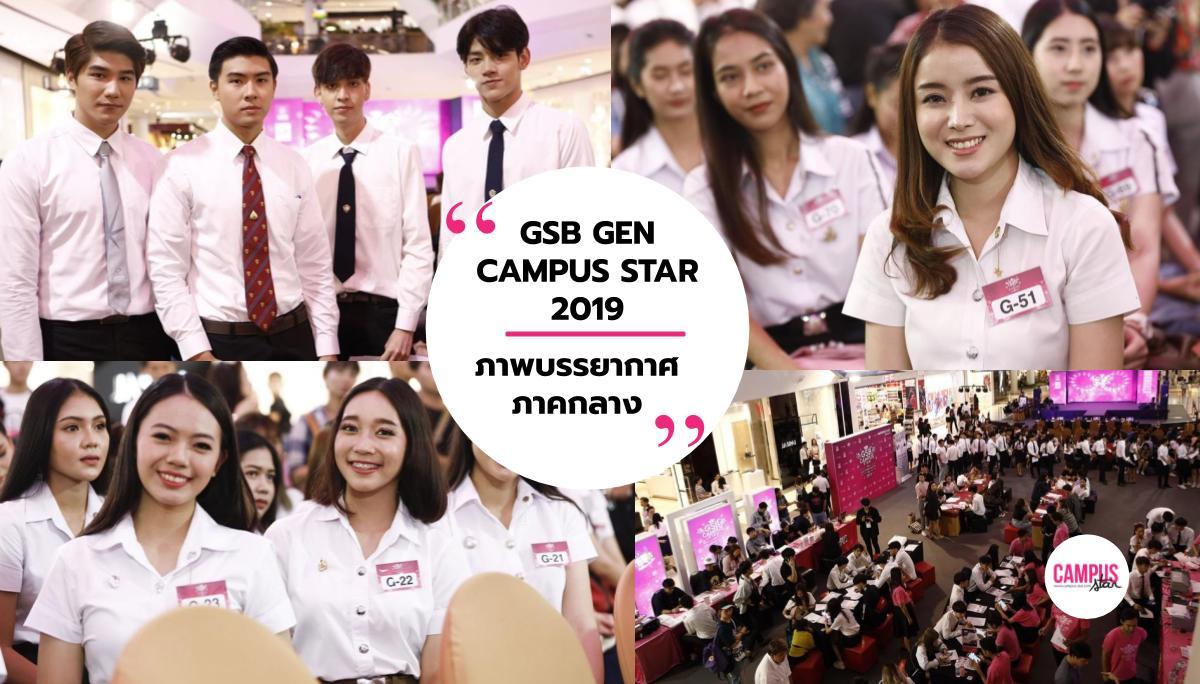 GSB GEN CAMPUS STAR GSB GEN CAMPUS STAR 2019 GSBภาคกลาง ภาพบรรยากาศ