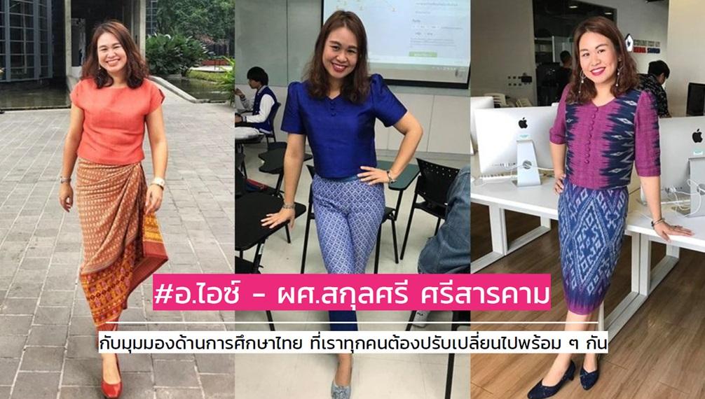 PIM คณะนิเทศศาสตร์ ระบบการศึกษาไทย