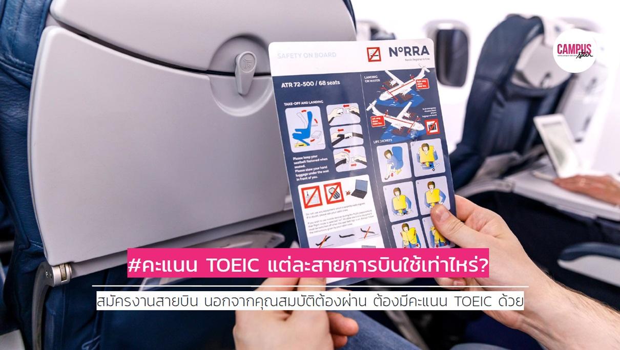TOEIC การสอบ TOEIC ภาษาอังกฤษ สมัครงานสายการบิน สายการบิน
