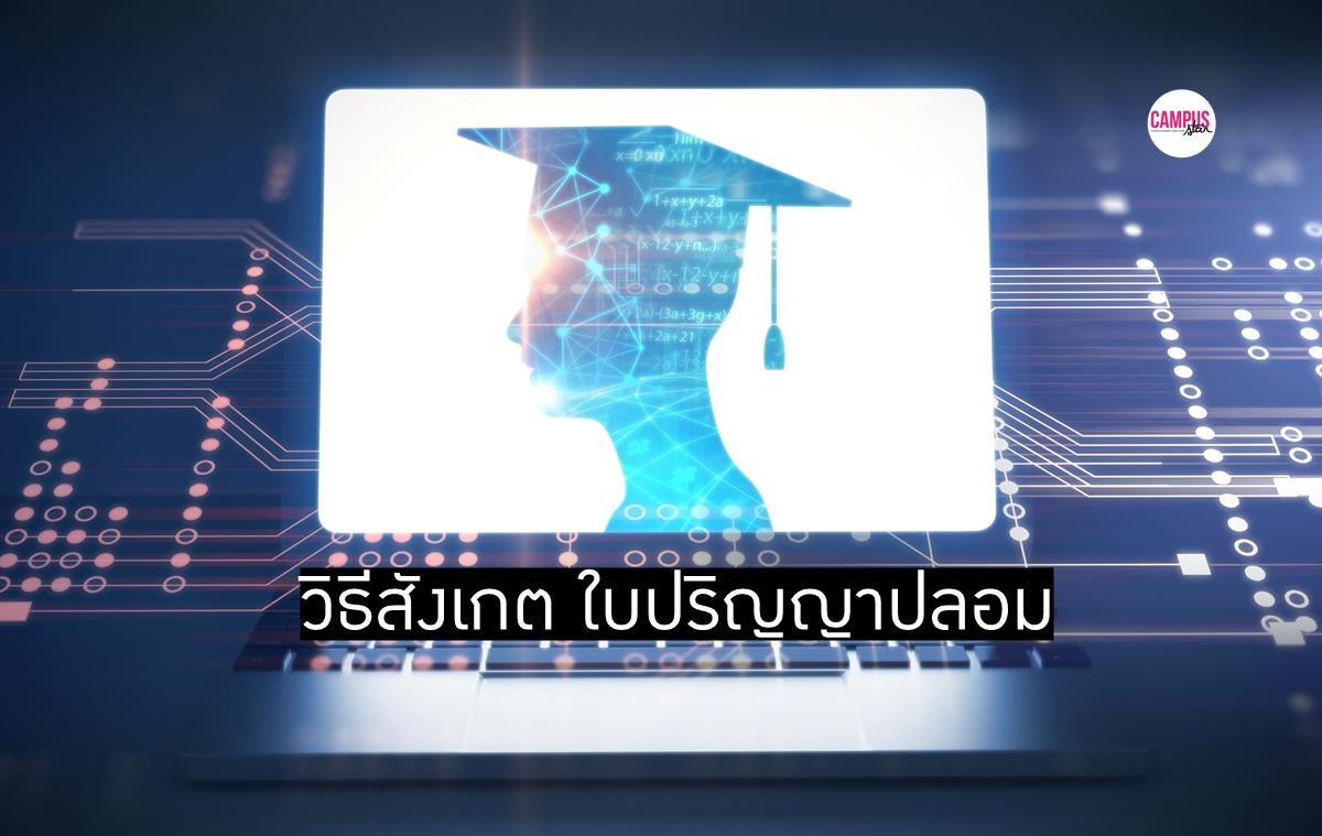 ประกาศนียบัตร ปริญญา มหาวิทยาลัยต่างประเทศ ใบปริญญาปลอม