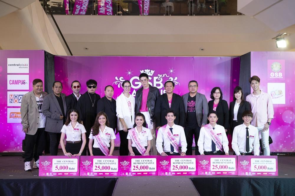 ผู้ชนะเลิศ ตัวแทนภาค ภาคกลาง GSB GEN CAMPUS STAR 2019