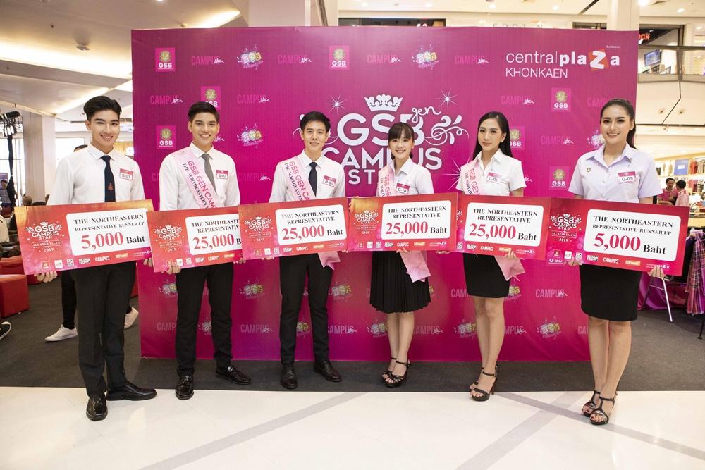 ผู้ชนะเลิศ ตัวแทนภาค ภาคตะวันออกเฉียงเหนือ GSB GEN CAMPUS STAR 2019