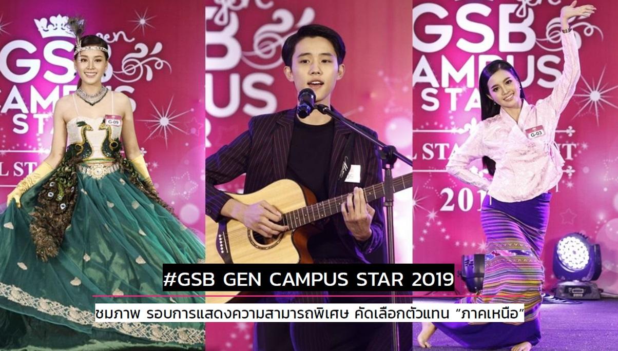 GSB GEN CAMPUS STAR GSB GEN CAMPUS STAR 2019 GSBภาคเหนือ ความสามารถพิเศษ ตัวแทนภาค