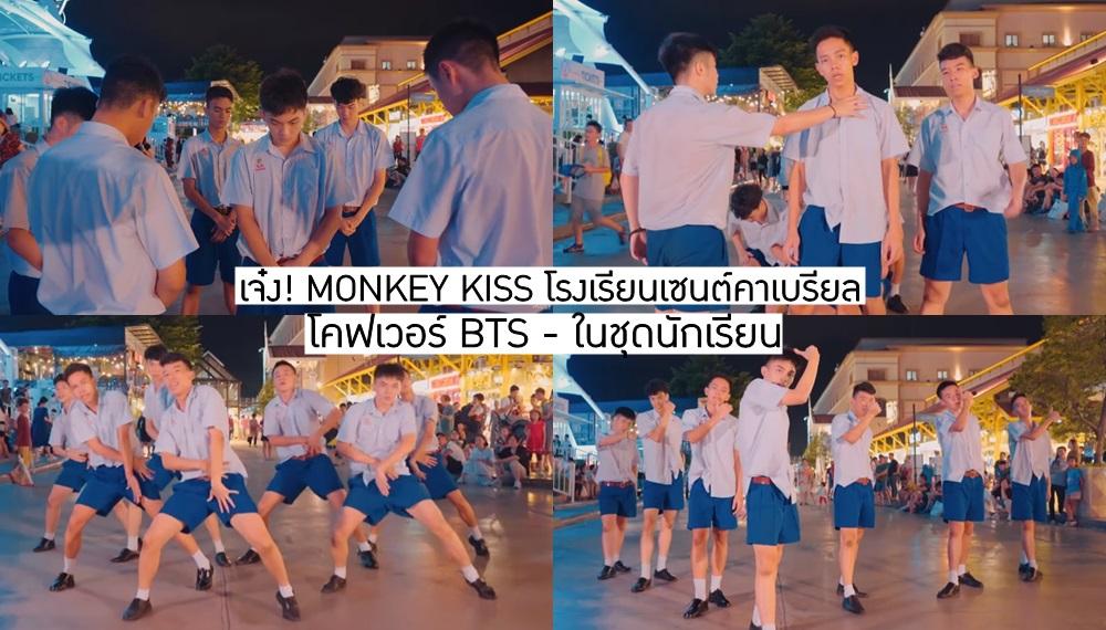 BTS cover MONKEY KISS ชุดนักเรียน นักเรียน