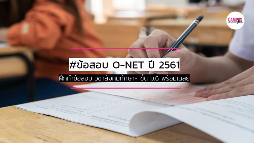 dek63 TCAS ข้อสอบพร้อมเฉลย ข้อสอบวิชาสังคมศึกษา รูปแบบข้อสอบ โอเน็ต