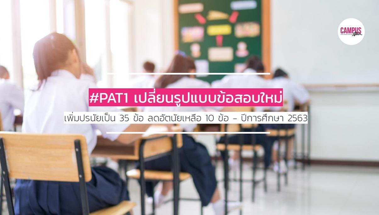 gat-pat PAT1 TCAS63 กำหนดการสอบ รูปแบบข้อสอบ สทศ. เนื้อหาที่ออกสอบ