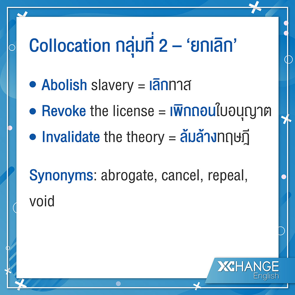 รู้ทัน Collocations ใน Reading Comprehension