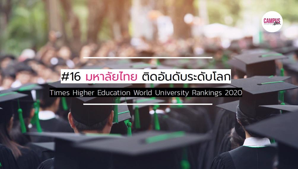 Times Higher Education การจัดอันดับ การจัดอันดับมหาวิทยาลัยระดับโลก มหาวิทยาลัยชั้นนำของไทย