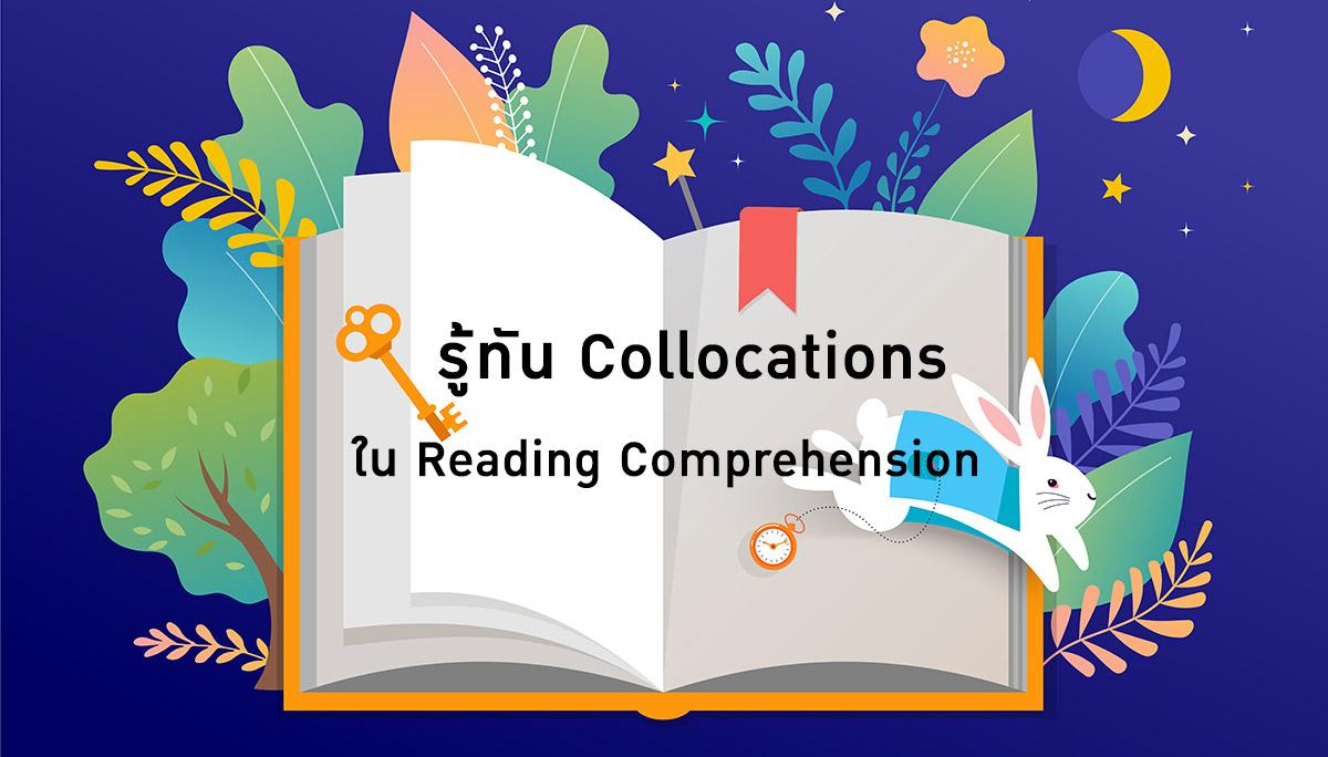 Collocations XChange English กลุ่มคำ ภาษาอังกฤษ