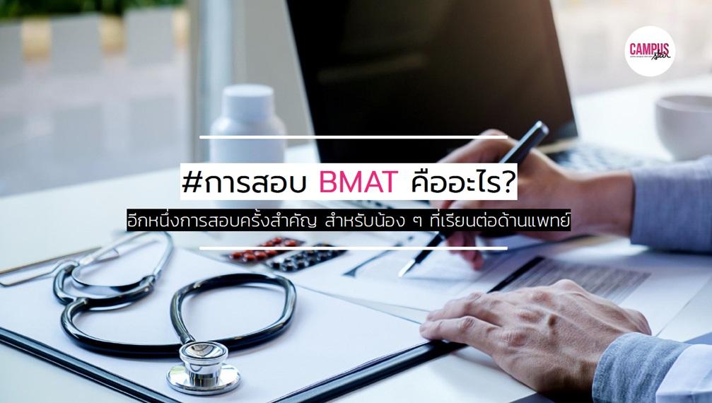 BMAT dek63 กำหนดการสอบ คณะทันตแพทยศาสตร์ คณะสัตวแพทยศาสตร์ คณะแพทยศาสตร์