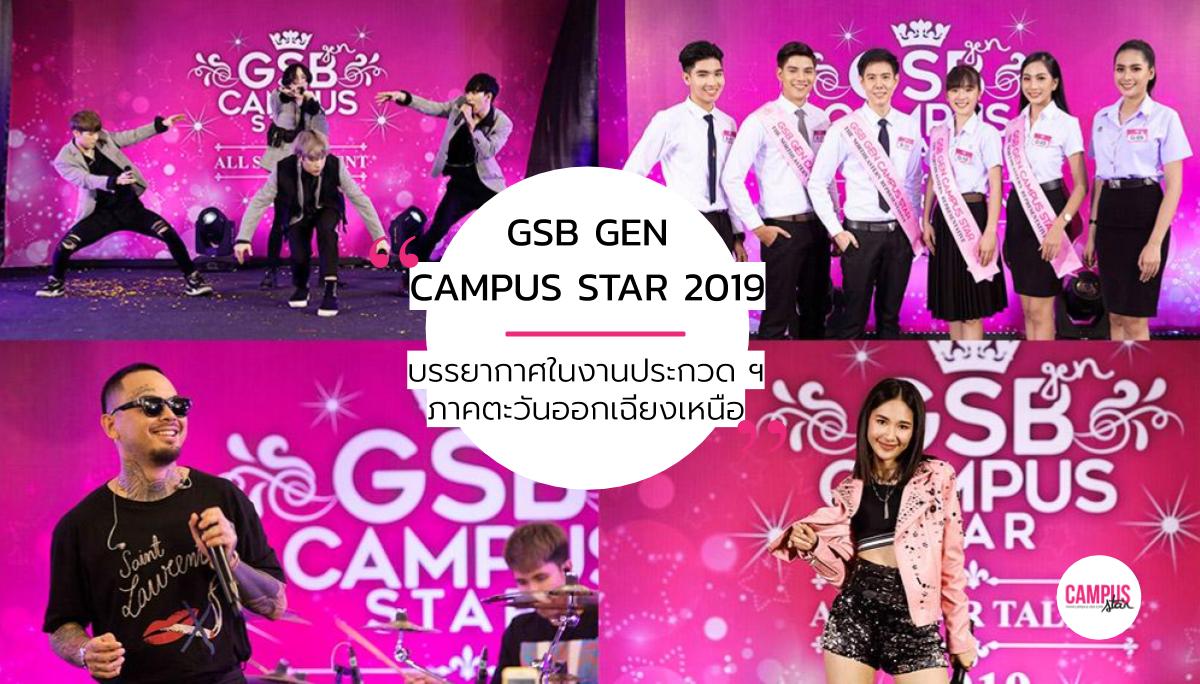 GSB GEN CAMPUS STAR GSB GEN CAMPUS STAR 2019 GSBภาคตะวันออกเฉียงเหนือ การประกวด