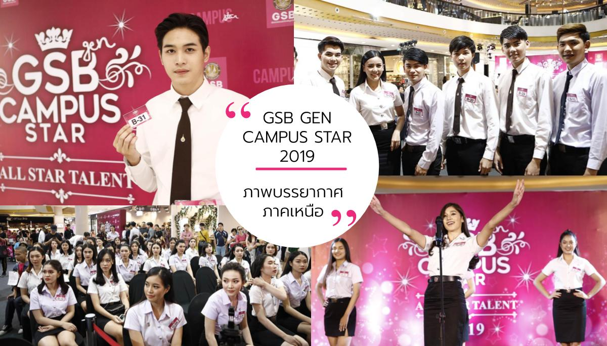 GSB GEN CAMPUS STAR GSB GEN CAMPUS STAR 2019 GSBภาคเหนือ ภาพบรรยากาศ