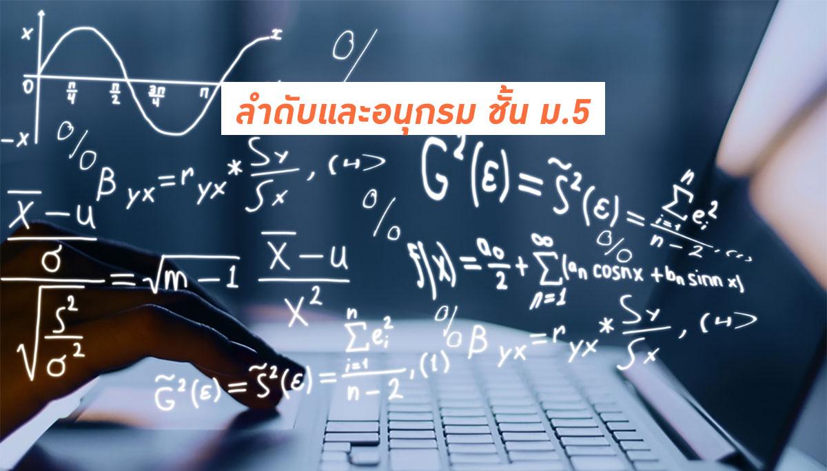 ข้อสอบพร้อมเฉลย คณิตศาสตร์ นักเรียนมัธยม ลำดับและอนุกรม แนวข้อสอบ