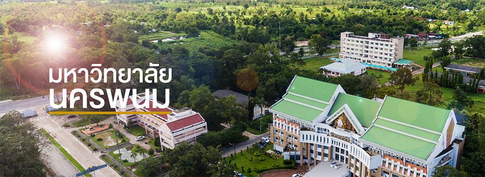 มหาวิทยาลัยนครพนม