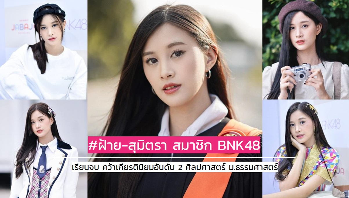 BNK48 คณะศิลปศาสตร์ ดาราเรียนจบ บัณฑิตเกียรตินิยม ฝ้าย BNK48 ฝ้าย สุมิตรา รับปริญญา