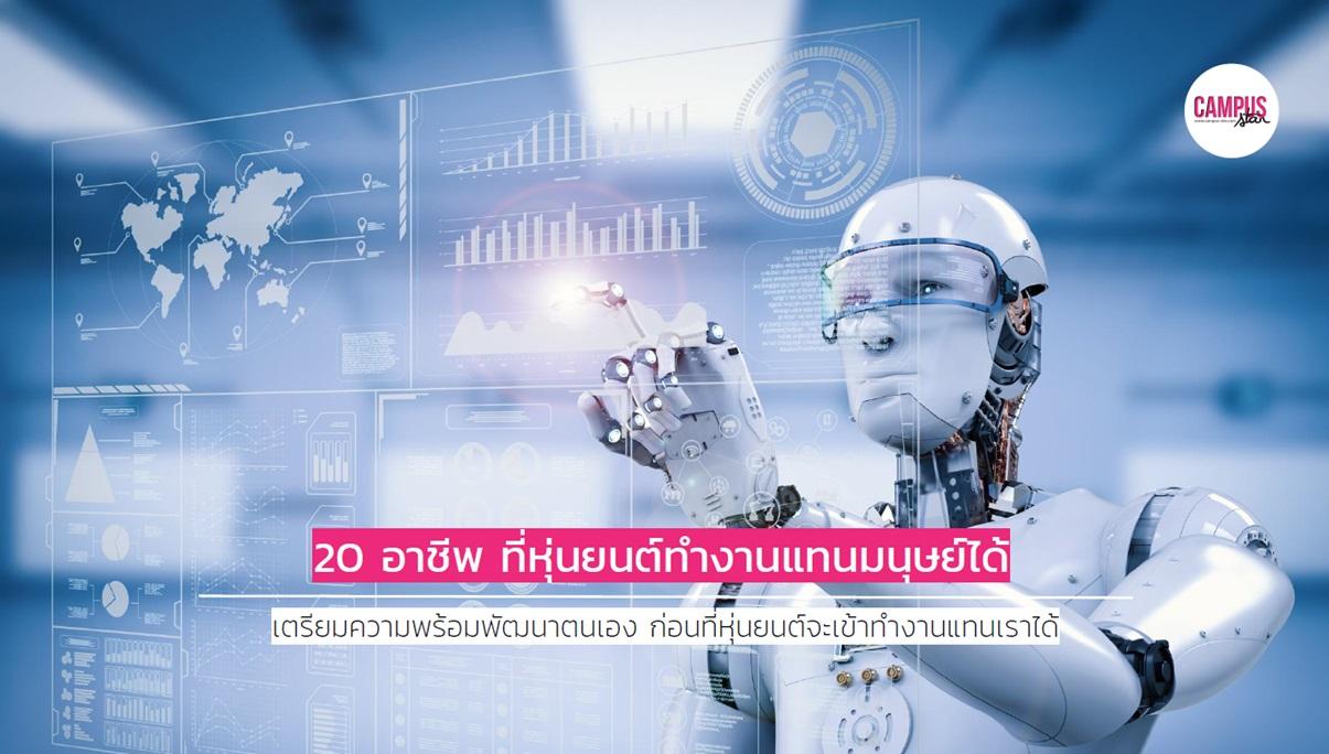 AI ปัญญาประดิษฐ์ ยุคดิจิทัล หุ่นยนต์ อาชีพ อาชีพเสี่ยง