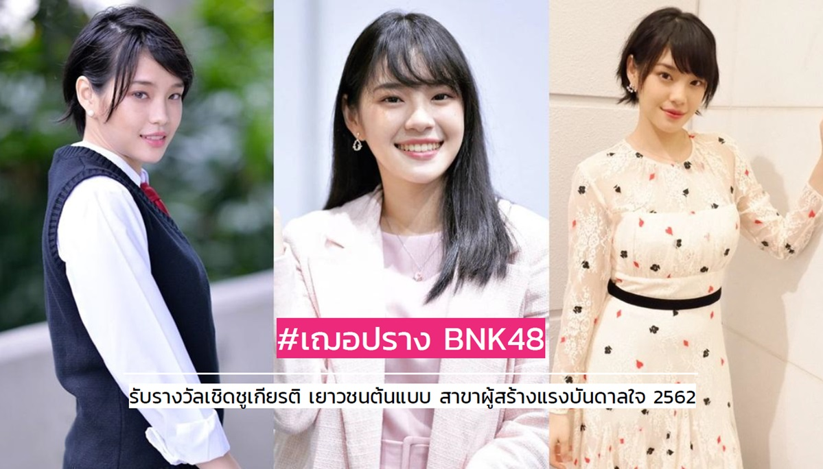 BNK48 THAILAND MASTER YOUTH เฌอปราง BNK48