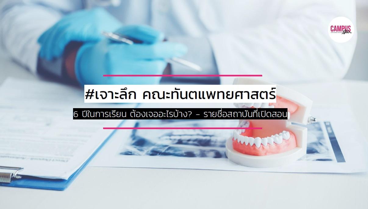 คณะทันตแพทยศาสตร์ คณะน่าเรียน ทันตแพทย์ หมอฟัน แนะแนวการศึกษา