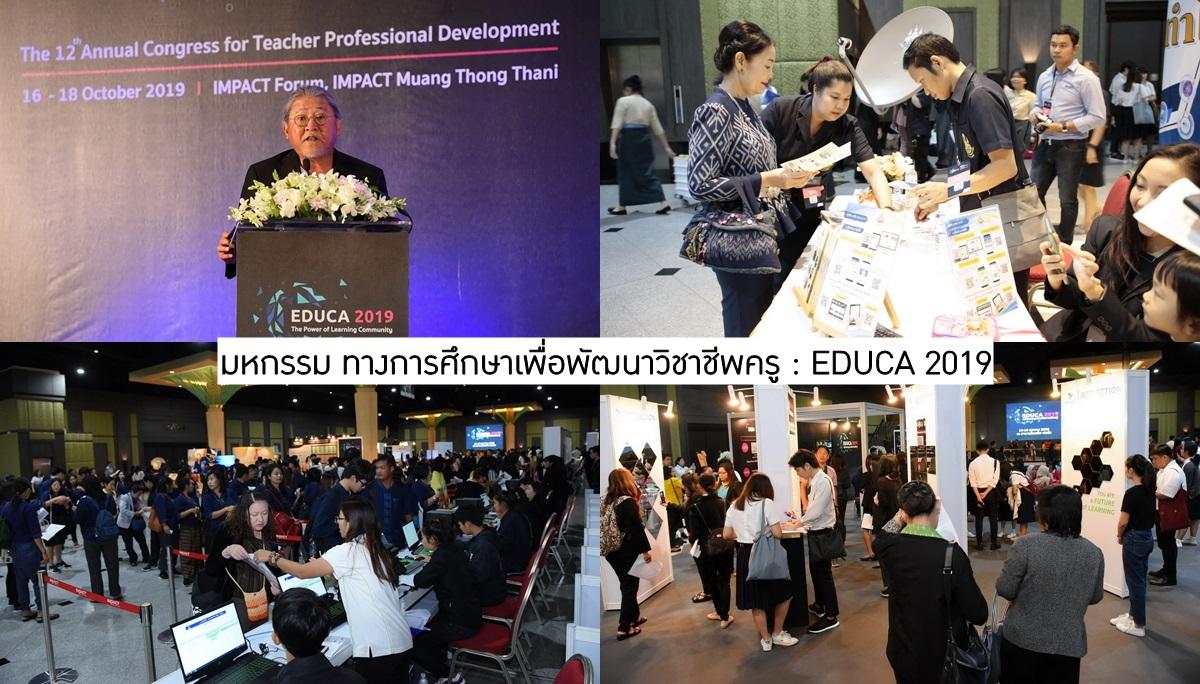 EDUCA การศึกษาไทย ครู