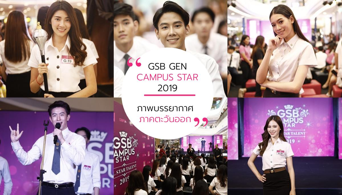 GSB GEN CAMPUS STAR GSB GEN CAMPUS STAR 2019 GSBภาคตะวันออก