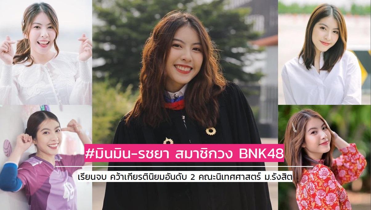 BNK48 บัณฑิตเกียรตินิยม พิธีประสาทปริญญา มินมิน BNK48 มินมิน รชยา
