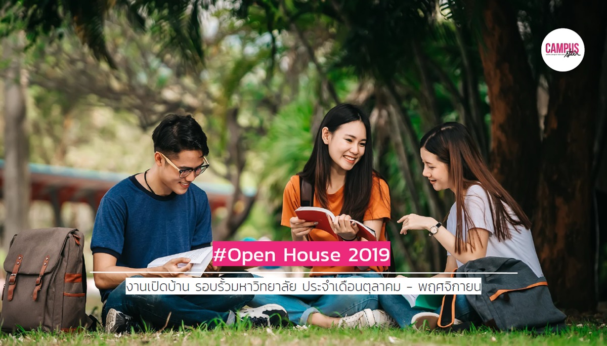 dek63 Open house กิจกรรมเปิดบ้านมหาวิทยาลัย
