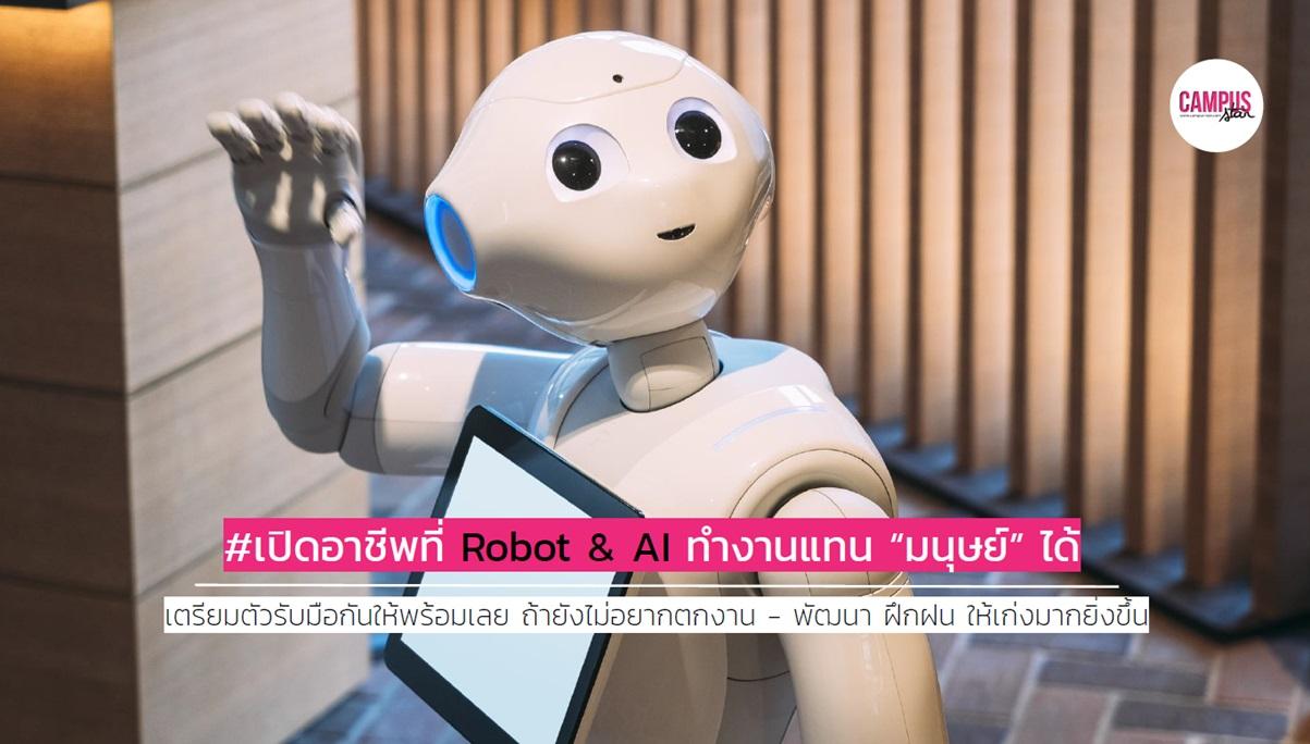 ปัญญาประดิษฐ์ หุ่นยนต์ เทรนด์อาชีพ