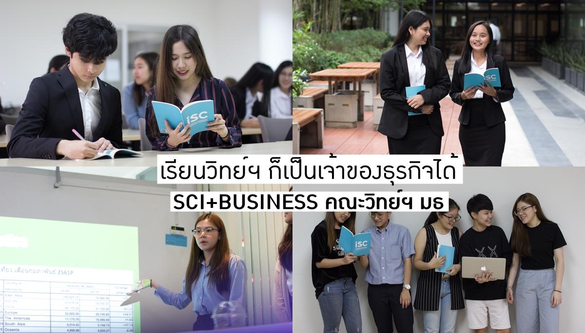 นักวิจัย สร้างอาชีพ เจ้าของธุรกิจ