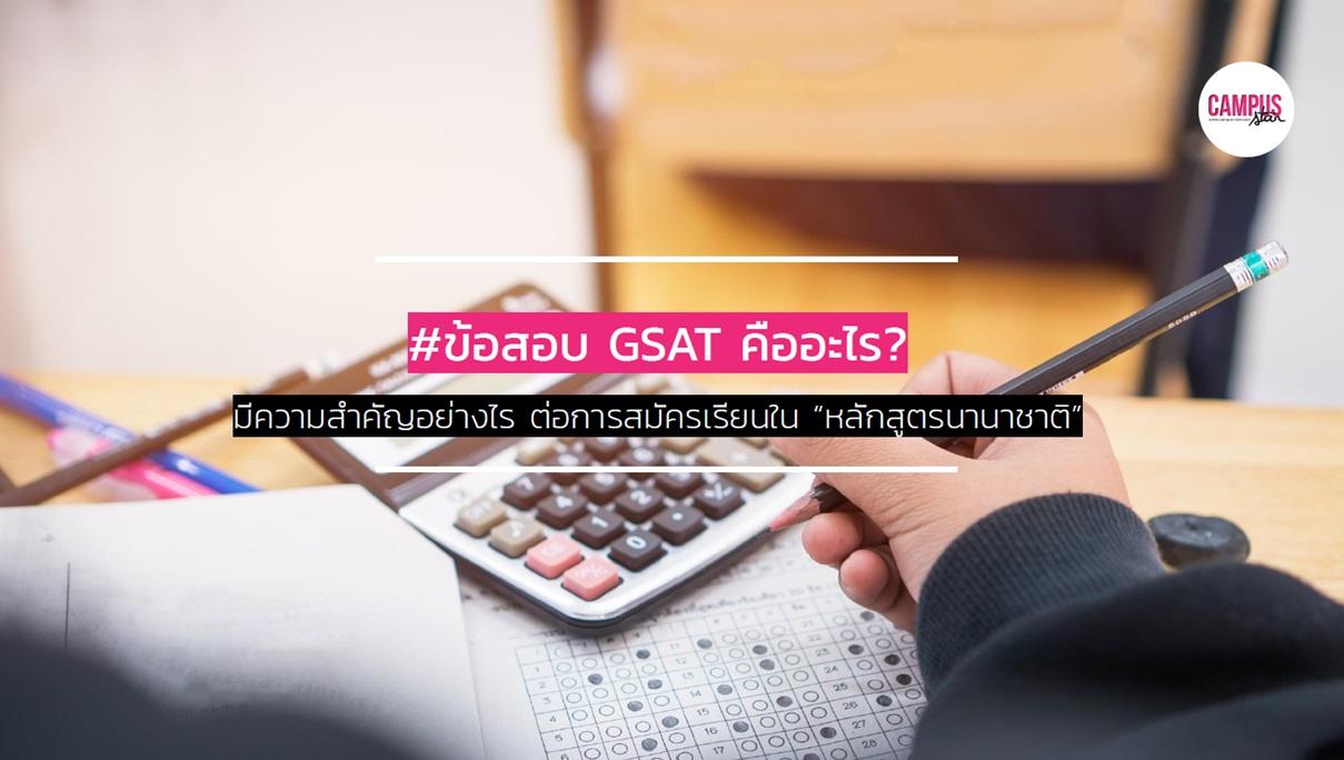 GSAT การสอบเข้ามหาวิทยาลัย หลักสูตรนานาชาติ แนะแนวการศึกษา
