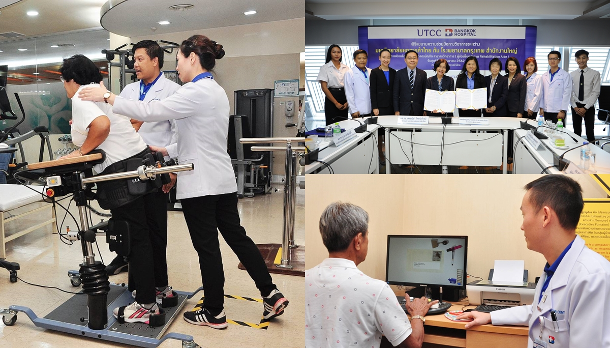 คณะวิทยาศาสตร์และเทคโนโลยี หลักสูตรปริญญาตรี หลักสูตรผู้ช่วยฟื้นฟูสุขภาพ โรงพยาบาลกรุงเทพ