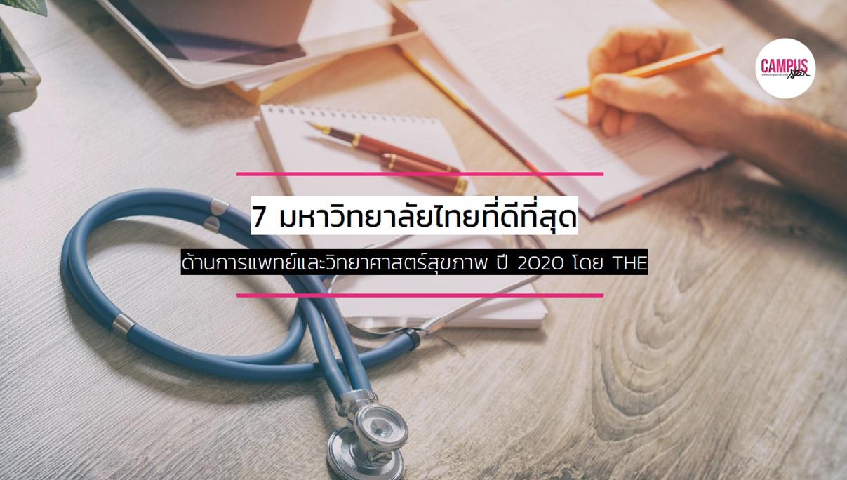 Times Higher Education การจัดอันดับ การจัดอันดับมหาวิทยาลัยระดับโลก จุฬาลงกรณ์มหาวิทยาลัย มหาวิทยาลัยชั้นนำของไทย