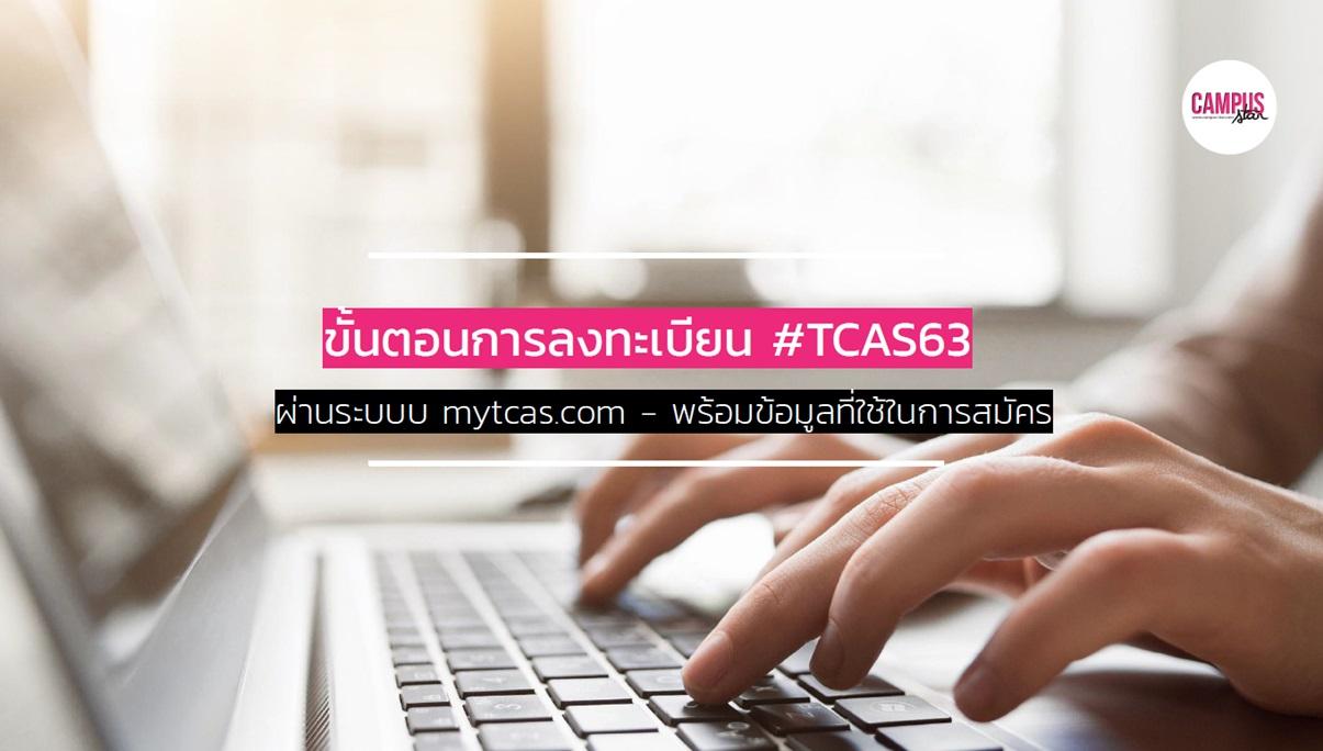 dek63 TCAS63 กำหนดการสอบ