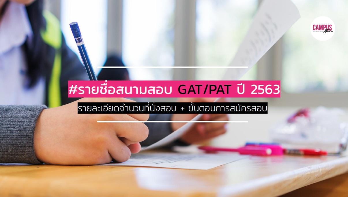 dek63 gat-pat TCAS63 กำหนดการสอบ สนามสอบ GAT/PAT