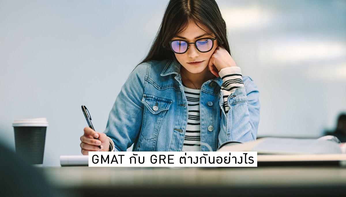 XChange English การสอบ GMAT การสอบ GRE ภาษาอังกฤษ