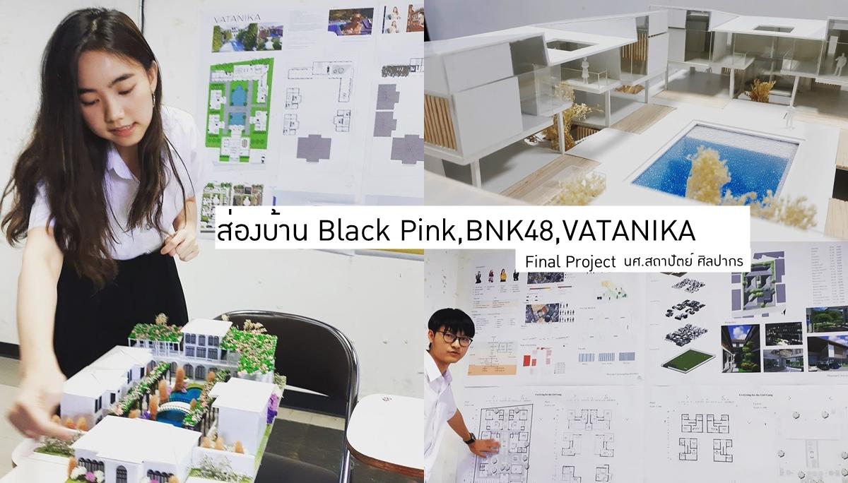 BLACKPINK BNK48 Final Project การออกแบบ ผลงานนักศึกษา