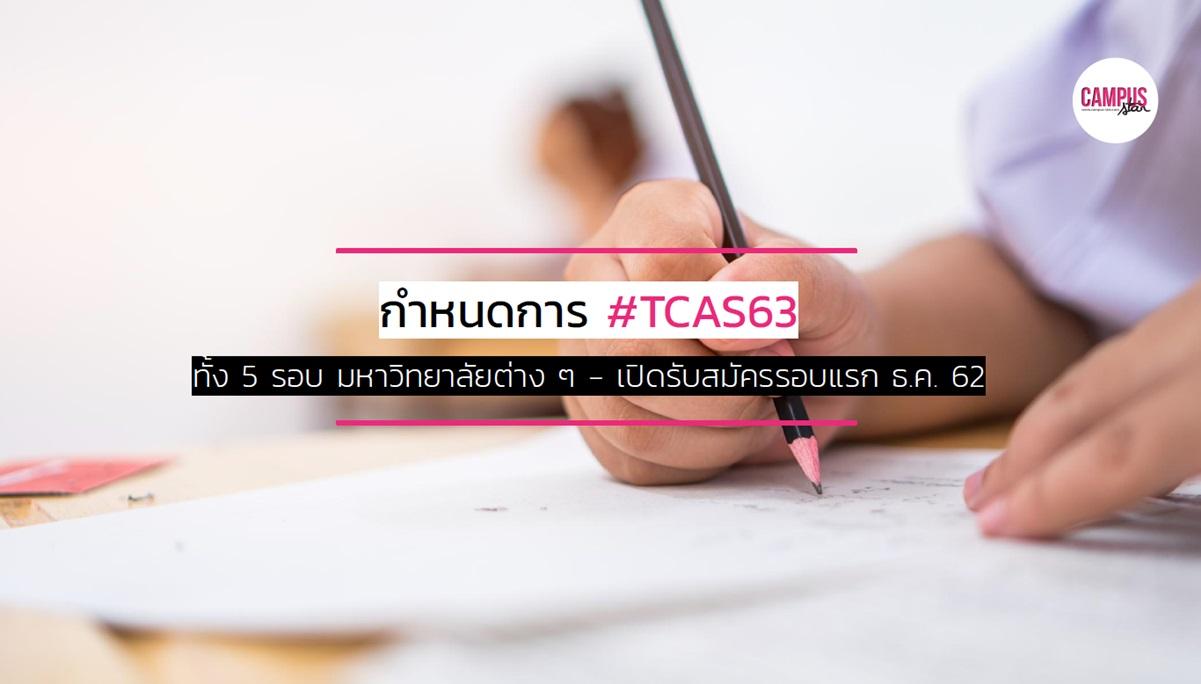 dek63 TCAS63 การสอบเข้ามหาวิทยาลัย กำหนดการ