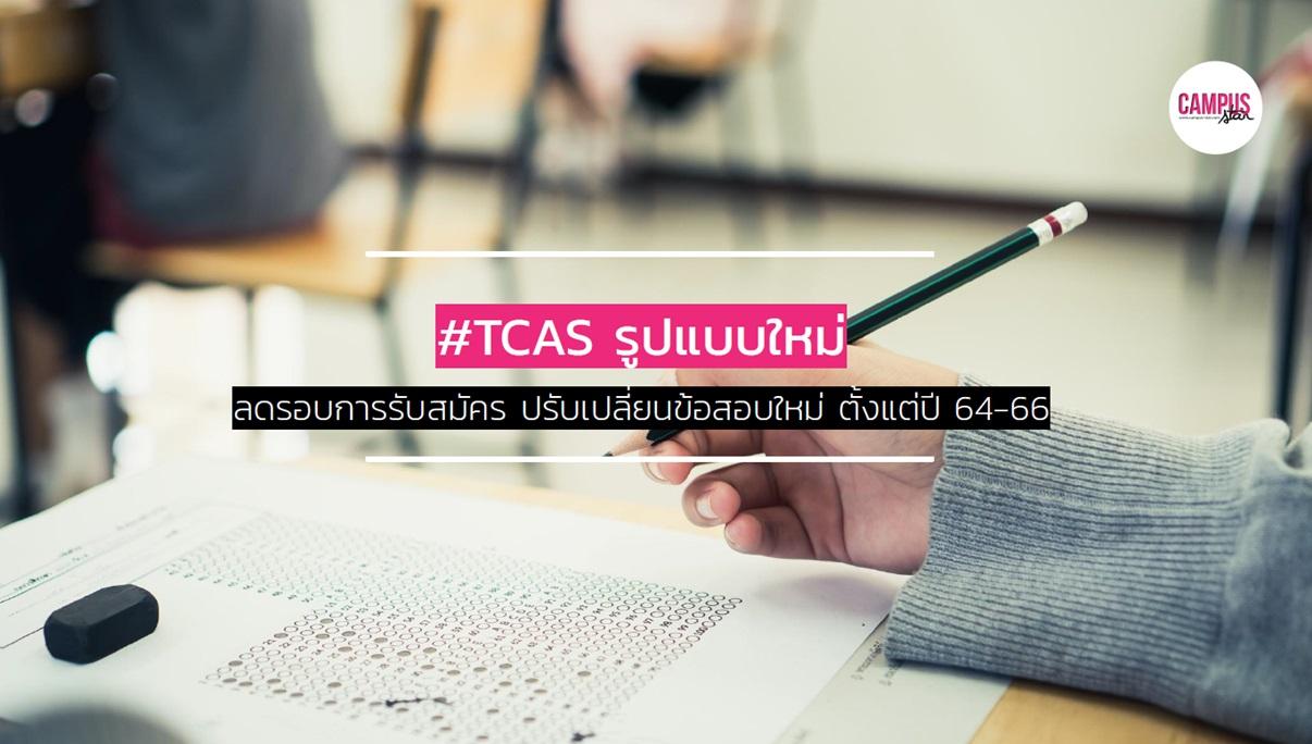 gat-pat T-GAT T-PAT TCAS ทปอ. รูปแบบข้อสอบ แนะแนวการศึกษา