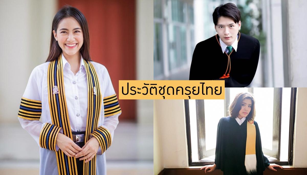 ครุยวิทยฐานะ ชุดครุย มหาลัยรัฐ มหาลัยเอกชน มหาลัยไทย สีชุดครุย