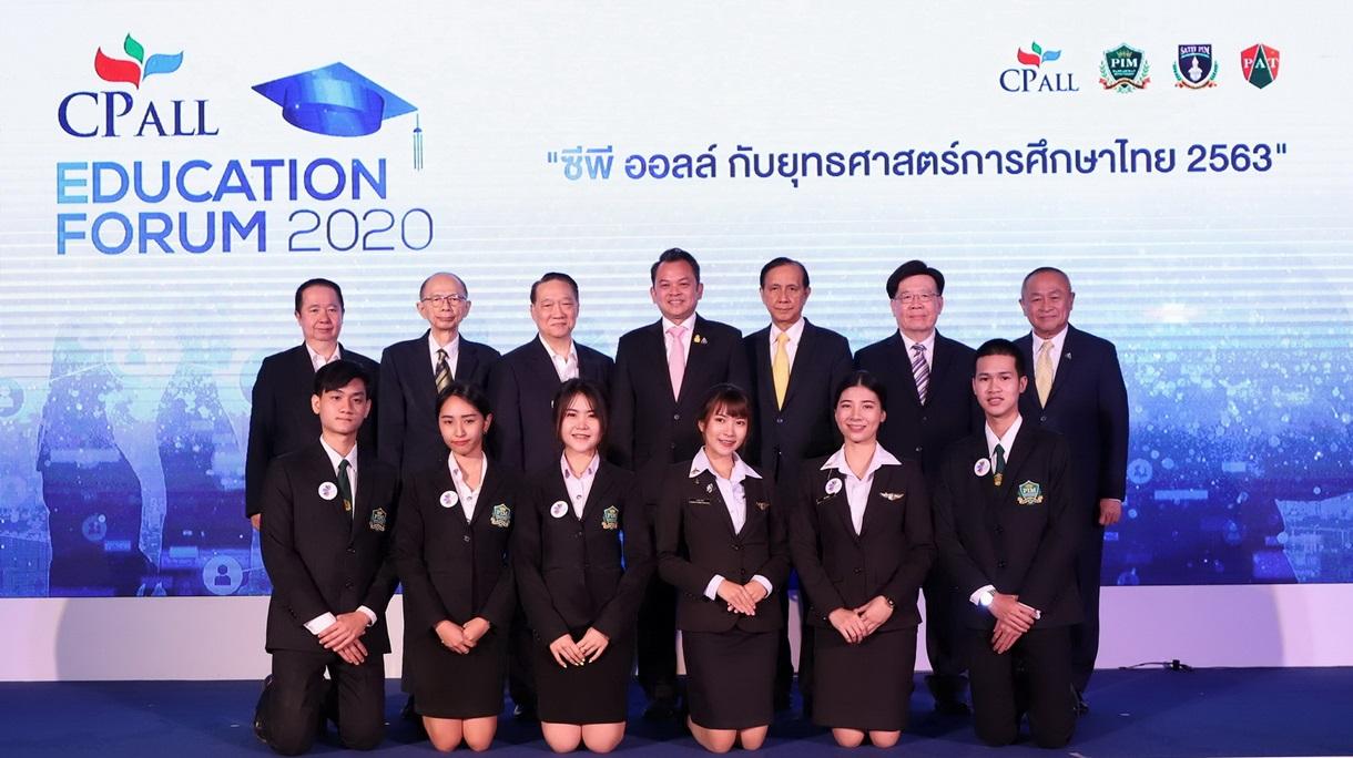 การศึกษาไทย ซีพี ออลล์ ทุนการศึกษา