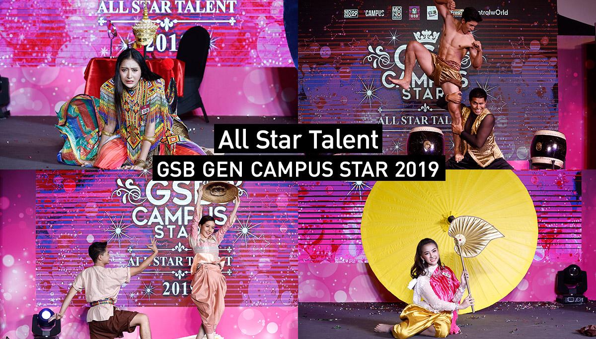GSB Gen Campus Star GSB Gen Campus Star 2019 การแสดง ความสามารถพิเศษ มีน พีรวิชญ์