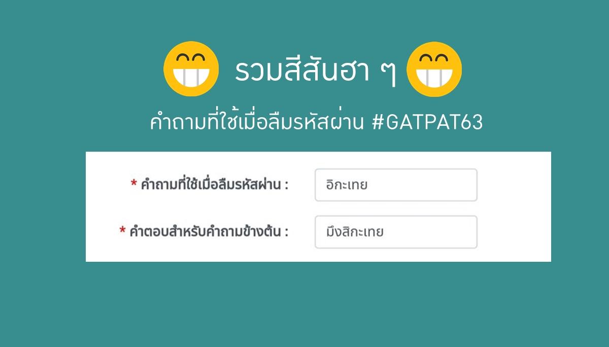 GAT/PAT GATPAT63