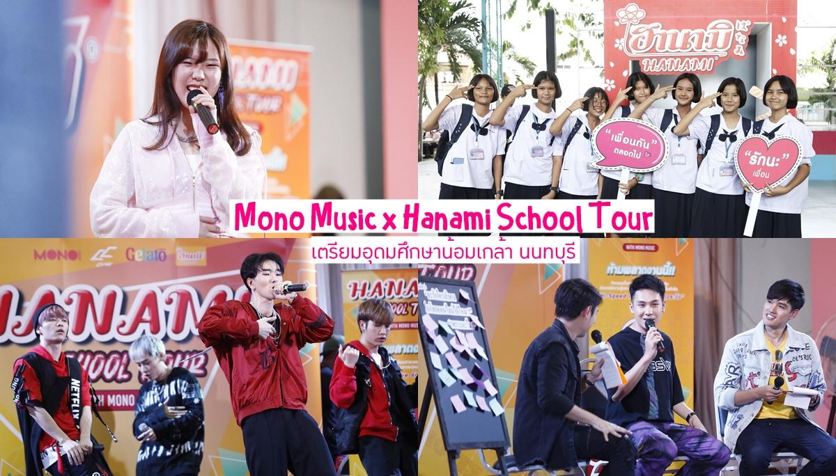 Hanami School Tour MONO MUSIC MONO TALENT STUDIO เตรียมอุดมศึกษาน้อมเกล้า นนทบุรี