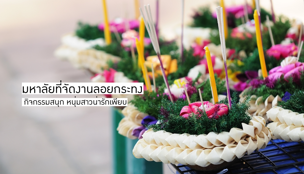 มหาลัยไทย ลอยกระทง