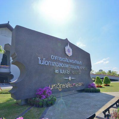 อาคารเฉลิมพระเกียรติ ในโอกาสฉลองพระชนมายุ 5 รอบ 2 เมษายน 2558 MSU