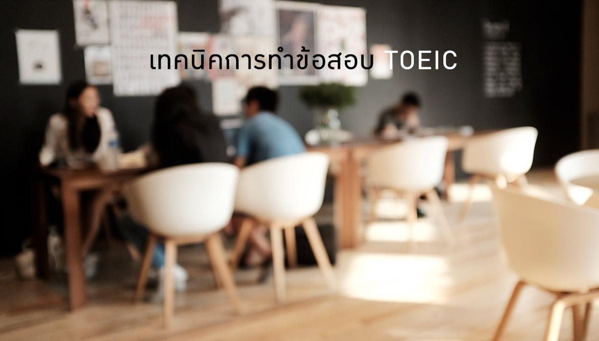 TOEIC TOEIC Listening XChange English การสอบ TOEIC ภาษาอังกฤษ