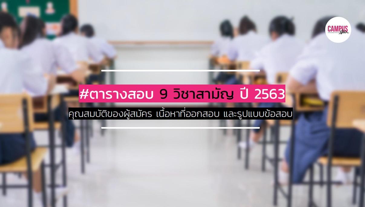 9 วิชาสามัญ dek63 TCAS63 กำหนดการสอบ รูปแบบข้อสอบ สทศ. เนื้อหาที่ออกสอบ